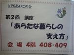 P1200983.jpg